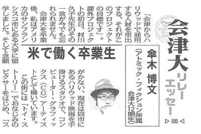 会津大リレーエッセー「米で働く卒業生 最新の映像駆使」