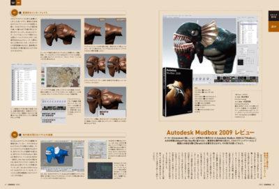 CGWORLD vol.127 Autodesk Mudbox 2009 Review
